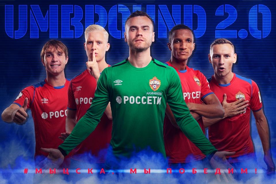 Новая форма ЦСКА 2018