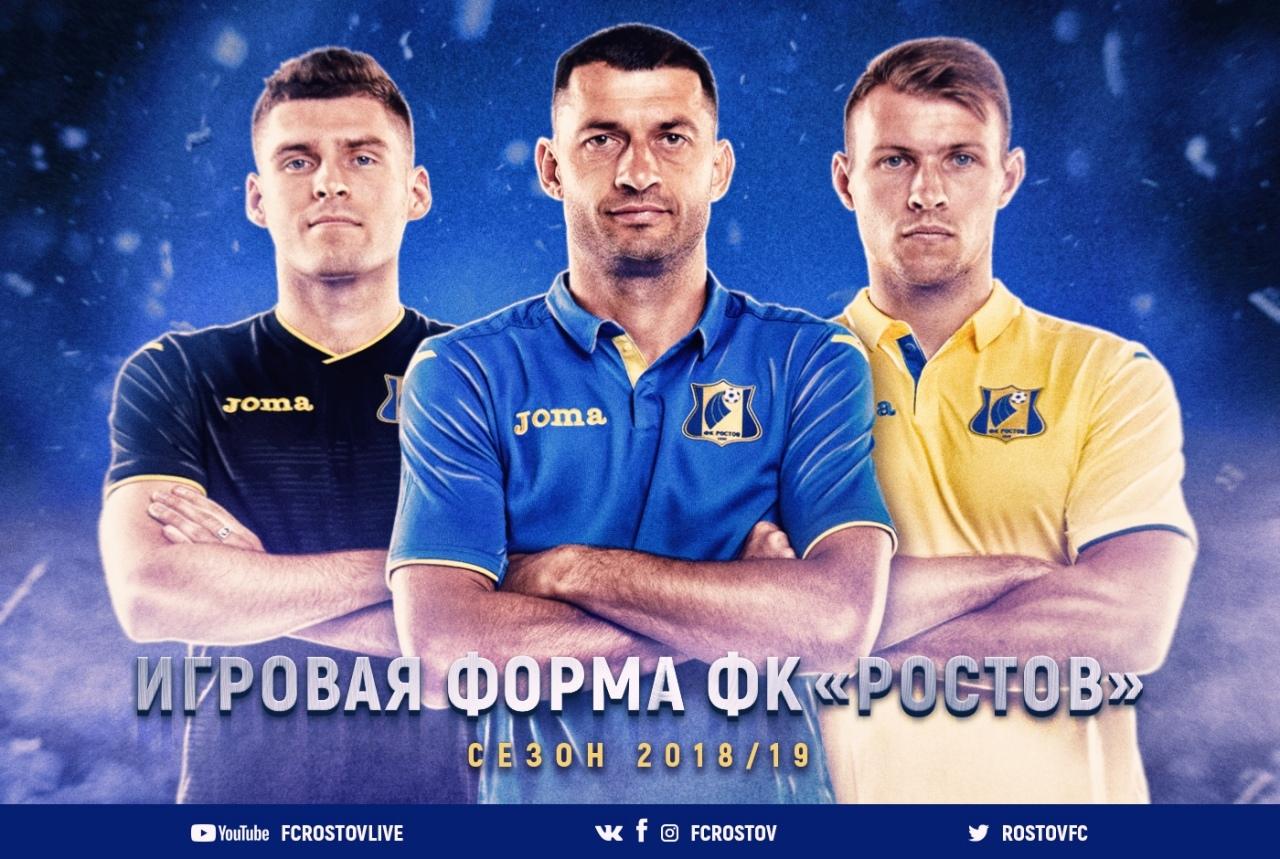 Презентация новой формы ФК Ростов на сезон 18/19
